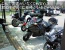 バイクと大親友になれる動画