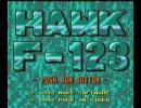 PCエンジン ホーク F-123 1/2