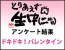 ガールズトークの月曜日アンケート『ドキドキ!バレンタイン』