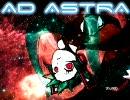 【今年も成層圏突破】 アド・アストラ 2010 remix 【ストラト宇宙編】