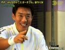 【松岡修造】みんなのテニス ポータブル CM メイキング映像