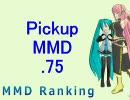 【MikuMikuDance】Pickupランキング.75 (01/25~02/07)【MMDランキング】