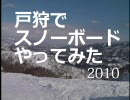 戸狩でスノーボードやってみた 1 準備~出発 thumbnail