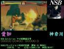 ストリートファイターⅣ NSB バースデイケーキ争奪マゴ組み手 #04