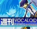 週刊VOCALOIDランキング #123