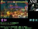 ストリートファイターⅣ NSB バースデイケーキ争奪マゴ組み手 #03