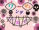 【初音ミク】ワーディング・インスパイア【オリジナル曲】