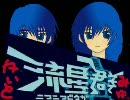 【歌ってみた。】2人で組曲『ニコニコ動画流星群』【Kayto+MARU】 thumbnail