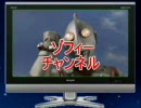 [ウルトラマン] ゾフィーチャンネル 第1回