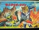 鉄人タイガーセブン【そせじ番長】