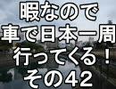 暇なので車で日本一周行ってくる! 2009.11.5 その42