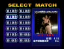 【ジャイアントグラム2000】名勝負再現モード 第03試合