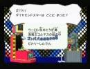 ペーパーマリオRPG実況プレイpart56