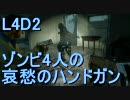 【カオス実況】Left4Dead2を4人で実況してみた哀愁のハンドガン編3幕 thumbnail