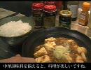タロウの麻婆豆腐