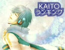 【2010】KAITOランキング【1月号】