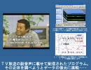 【ニコニコ動画】パソコンサンデー副音声のプログラムを動かしてみたを解析してみた