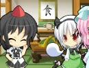 ショートコント第26話 『ドキュメンタリー白玉楼』 thumbnail