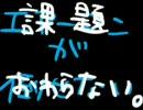 課題が終わらない(「エアーマンが倒せない」替え歌)【yucari】