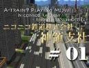 【A列車で行こう9】ニコニコ鉄道神領支社開発史 #01 thumbnail