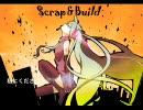 「Scrap&Build」をアレンジして歌ってみた【電気笛子&かぷりこ】