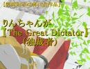 【第4回MMD杯本選】りんちゃんが独裁者