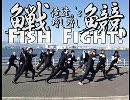 【4人で】FishFight!踊ってみた【+20