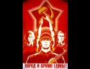 [ソ連]我ら人民の軍