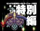 【特別編】ゼルダの伝説神々のトライフォース実況#26【課長とモリ君】  thumbnail