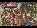 ドラクエ9 決戦の時(オーケストラ) thumbnail