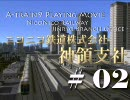 【A列車で行こう9】ニコニコ鉄道神領支社開発史 #02