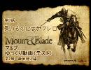 【Mount&Blade】マ&ブ ゆっくり動画(テスト)第9話
