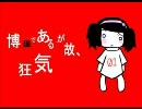 【高音ミル】博識であるが故、狂気 【UTAU