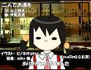 【ユキ】二人でお酒を【カバー】