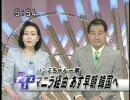 ニュースプラス1 オープニングなど(2001年ごろ)