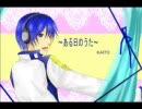 【KAITO】「ある日のうた」【オリジナル】