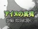 チャンネル桜 アイヌの真実 砂澤陣氏に聞く