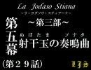La Jodaso Stiana 番外編5(第二十九話) 【MUGENストーリー】