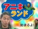 俺の俺による俺のための作業用BGM~風雲ロボットアニメ編~