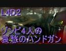【カオス実況】Left4Dead2を4人で実況してみた哀愁のハンドガン編5幕 thumbnail