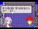 ファイアーエムブレム~封印の剣~ CCできない戦士達 終章
