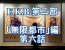 【MUGENストーリー】F.K.B.第二部 「無限都市」編 第六話