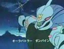 水木一郎が「ダンバインとぶ」を歌ってみた