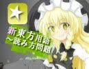 ■【東方】新東方用語~読み方問題~2010初心者向け thumbnail