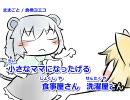 【ニコカラ】 ママナズ On Vocal