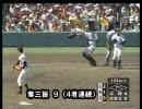 佐賀北vs広陵ダイジェスト 平成19年高校野球夏の甲子園