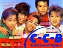 [ラジオ] C-C-Bのきまぐれナイトフェイス (86.10.25)