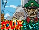 天体戦士サンレッド FIGHT. 48(2期第22話)