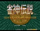 雀神伝説 -QUEST OF JONGMASTER- [1994.06.29]