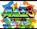 得点王3 -栄光への道- [1995.03.07]